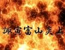 【ゆっくりTRPG】諏寅富山炎上その壱【デレマス】
