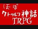 ほぼクトゥルフ神話TRPG 【UMA】