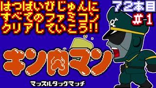【キン肉マン マッスルタッグマッチ】発売