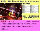 第10回東方シリーズ人気投票 音楽部門1~30位【ピアノメドレー】
