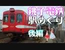 ゆかれいむで銚子電鉄駅めぐり~後編~