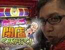 【P-martTV】閉店くんが行く!#445