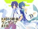 KAITO新曲ランキング#316