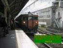 東海道線は大変な放送を流していきました