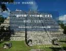 """カルチャーラジオ 「""""謎の文明""""マヤの実像にせまる」 第09回"""