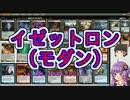 【MTG】ゆかり:ザ・ギャザリング #3 イゼットロン【モダン】