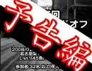 ニコニコバンドオフin名古屋(第3回)08/02/09 予告動画