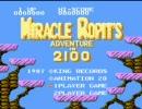 ミラクルロピット 2100年の冒険 プレイ動画