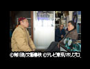 三匹のおっさん 第3話 初恋サギを成敗!!