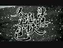 【声真似】銀魂土方十四郎が「津軽海峡冬景色」歌ってみた