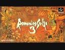 【アレンジ】 ロマサガ3 バトル1 【して