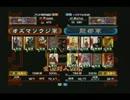 三国志大戦 頂上対決 2006/1/3 オズマソウジ軍 VS 龍都軍