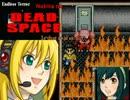 弦巻マキのびデド実況~DeadSpace3