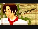 南イタリア式解消法おしえてやるぞ、このやろー【APヘタリアMMD】