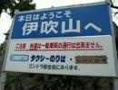 桜の季節 伊吹を歩く 15