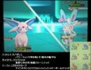 【ポケモンXY】レート1808が対戦実況part9【シングルレート+α】