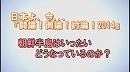 1/3【討論!】朝鮮半島はいったいどうなっ