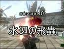 【地球防衛軍4】無鉄砲ゆっくりのINF縛り mission40【水辺の飛蟲】