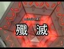 【地球防衛軍4】無鉄砲ゆっくりのINF縛り mission41【殲滅】