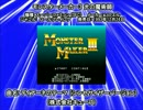 SFC SNES モンスターメーカー3 光の魔術師 ディアーネのテーマ