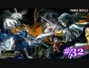 【初見】日本版ダークソウル実況/騎士と盗賊物語・闇【DLC】#32