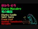 【初音ミク】サン=サーンス/リスト/ホロヴィッツ 死の舞踏