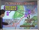 日本海に糞尿を捨てる韓国.mp4