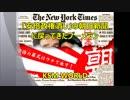 「安倍政権潰し」の朝日新聞に戻ってきた