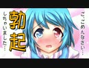 早苗のちょいエロミラクルラジオ【第10回】