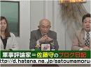 【防衛漫談】「信義なき」国際社会との付き合い方[桜H26/3/10]