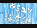 【歌ってみた】ウミユリ海底譚【けこうぃぃ†】