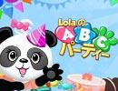 3DS『Lola(ローラ)のABCパーティー』プロモーションムービー