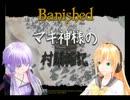 【Banished】マキ神様の村開拓記 part1【