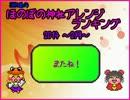 月間ほのぼの神社アレンジランキング.SWK 14年2月