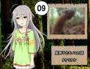 【モバマス】星輝子とキノコの話09 タケリタケ