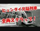 【ヒュンダイ欠陥列車】全両スクラップ!(3500ウォン⇒3500億ウォン)