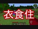 【Minecraft】Modで遊んでいこう Part1【実況】