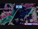 【ニコカラ】灰桜【on vocal】≪幽閉サテライト≫