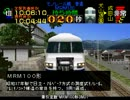 ゆっくり実況 電車でGO! 名古屋鉄道編 Par