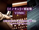 VOMIC [イノサン]×栗原類 メイキング動画