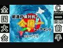【MUGEN】都道府県対抗!全国一トーナメントpart56【全国編】