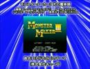 SFC SNES モンスターメーカー3 光の魔術師 ミト(ドラゴン)のテーマ
