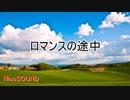 【カラオケVer.】 ロマンスの途中 /通常カラオケ