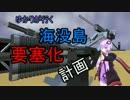 【MineCraft】ゆかりが行く!海没島要塞化計画 Part12【VOICEROID+】