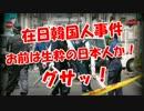 【在日韓国人事件】お前は生粋の日本人か