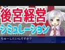後宮経営シミュレーション 実況プレイ 01