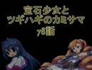 【MUGEN】宝石少女とツギハギのカミサマ 78話【ストーリー】