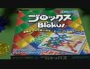 【ボードゲーム説明第34弾】ブロックス/Blokus