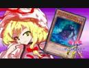 【幻想入り】東方遊戯王デュエルモンスターズGX TURN-06