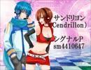 【KAITO・MEIKO】サンドリヨン(Cendrillo